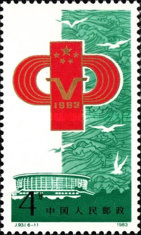 [The 5th National Games, type BVL]