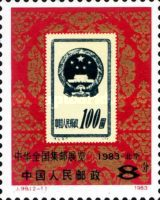 [National Stamp Exhibition, Beijing, type BWC]