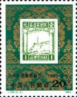 [National Stamp Exhibition, Beijing, type BWD]