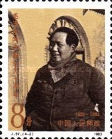 [The 90th Anniversary of the Birth of Mao Tse-tung, type BWE]