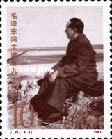 [The 90th Anniversary of the Birth of Mao Tse-tung, type BWG]