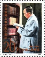 [The 90th Anniversary of the Birth of Mao Tse-tung, type BWH]