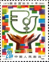 [United Nations Decade for Women, type BZF]