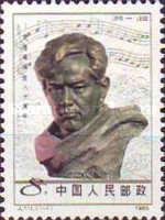 [The 80th Anniversary of the Birth of Xian Xianghai, type BZY]