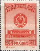 [Political Conference - Conference Hall, Beijing & Mao Tse-Tung, type C]