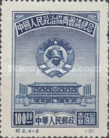 [Political Conference - Conference Hall, Beijing & Mao Tse-Tung, type C3]
