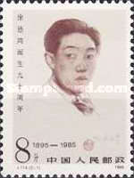 [The 90th Anniversary of the Birth of Xu Beihong, type CAG]