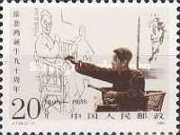 [The 90th Anniversary of the Birth of Xu Beihong, type CAH]