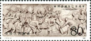 [The 200th Anniversary of the Birth of Lin Zexu (Statesman), type CAJ]