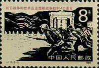 [The 40th Anniversary of Victory over Japan, type CAN]