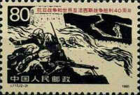 [The 40th Anniversary of Victory over Japan, type CAO]