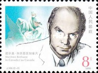 [The 100th Anniversary of the Birth of Norman Bethune, Surgeon, type CKC]