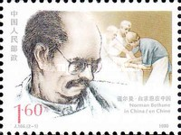 [The 100th Anniversary of the Birth of Norman Bethune, Surgeon, type CKD]