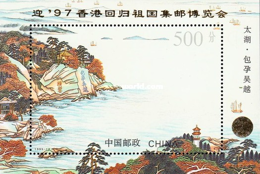 [National Stamp Exhibition, Canton - Overprinted