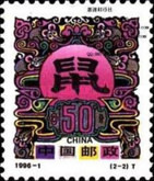 [Chinese New Year - Year of the Rat, type CWC]