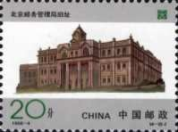 [The 100th Anniversary of Chinese State Postal Service, type CWL]