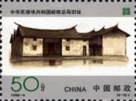 [The 100th Anniversary of Chinese State Postal Service, type CWM]