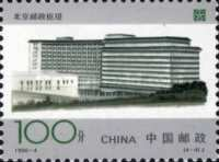 [The 100th Anniversary of Chinese State Postal Service, type CWN]