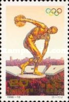 [The 100th Anniversary of Modern Olympic Games and Olympic Games - Atlanta, USA, type CXU]