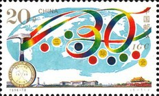 [The 30th International Geological Conference, Beijing, type CYH]