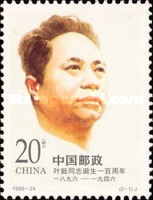 [The 100th Anniversary of the Birth of Ye Ting, type CZD]