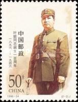 [The 100th Anniversary of the Birth of Ye Ting, type CZE]