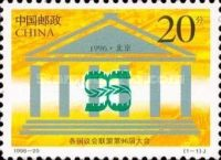 [The 96th Interparliamentary Union Conference, Beijing, type CZF]