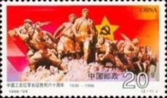 [The 60th Anniversary of Long March by Communist Army, type CZR]