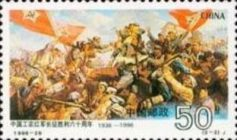 [The 60th Anniversary of Long March by Communist Army, type CZS]