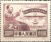 [Political Conference - Conference Hall, Beijing & Mao Tse-Tung, type D1]