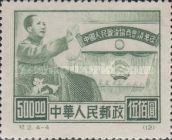[Political Conference - Conference Hall, Beijing & Mao Tse-Tung, type D3]