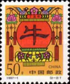 [Chinese Chinese New Year - Year of the Ox, type DAD]