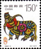 [Chinese Chinese New Year - Year of the Ox, type DAE]
