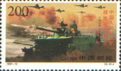 [The 70th Anniversary of People's Liberation Army, type DBU]