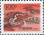 [The Great Wall of China, type DCB]