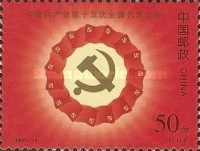 [The 15th National Communist Party Congress, type DCE]