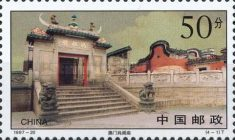 [Historic Sites of Macao, type DDB]