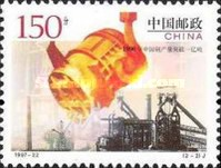 [Production of over 100,000,000 Tons of Steel in 1996, type DDH]