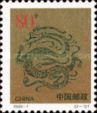 [Chinese New Year - Year of the Dragon, type DMS]