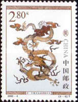 [Chinese Dragon Artefacts, type DNN]