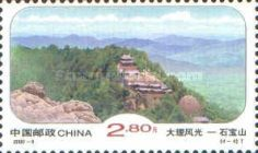[Landscapes of Dali, Yunnan Province, type DNV]