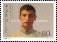 [The 95th Anniversary of the Birth of Chen Yun (Revolutionary), type DON]
