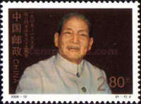 [The 95th Anniversary of the Birth of Chen Yun (Revolutionary), type DOQ]