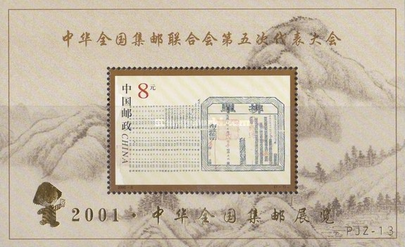 [National Stamp Exhibiton, Nanking - With Golden Overprint, type DOX1]