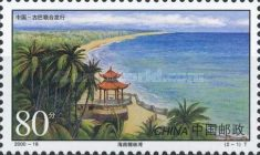 [The 40th Anniversary of China-Cuba Diplomatic Relations - Joint Issue with Cuba, type DPJ]