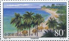 [The 40th Anniversary of China-Cuba Diplomatic Relations - Joint Issue with Cuba, type DPK]