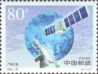 [The 50th Anniversary of World Meteorological Organization, type DPZ]