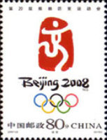 [Emblem and Mascot of the Olympic Games - Beijing 2008, China, type EJM]