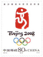[Emblem and Mascot of the Olympic Games - Beijing 2008, China - Self Adhesive, type EJM1]