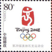 [Olympic Games - Beijing 2008, China, type ELV]